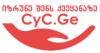 cyc.ge იზრუნე შენს ქვეყანაზე